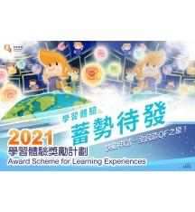 2021學習體驗獎勵計劃