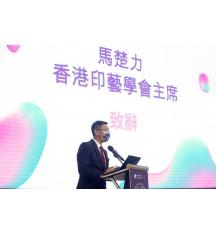 香港印藝電子平台暨約章計劃發佈會