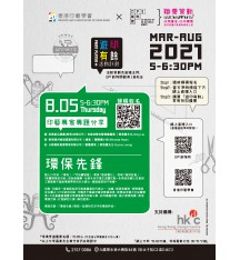 「DP² 創·物·間」X 香港印藝學會聯乘舉辦——環保先鋒