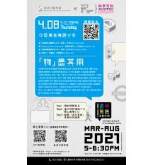 「DP² 創·物·間」X 香港印藝學會聯乘舉辦「物」盡其用
