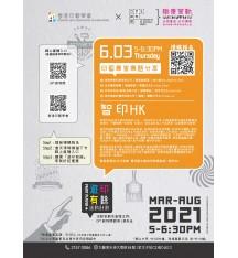 「DP² 創·物·間」X 香港印藝學會聯乘舉辦——智印HK