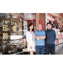 印藝文創|專訪大昌月曆印刷有限公司:掀開新的一頁