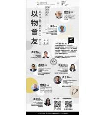 「DP² 創·物·間」X 香港印藝學會聯乘舉辦「以物會友」