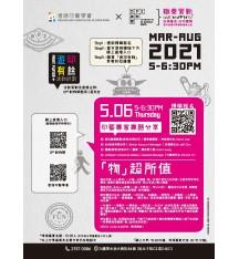 「DP² 創·物·間」X 香港印藝學會聯乘舉辦「物」超所值